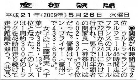 関家さん記事産経0905.jpg
