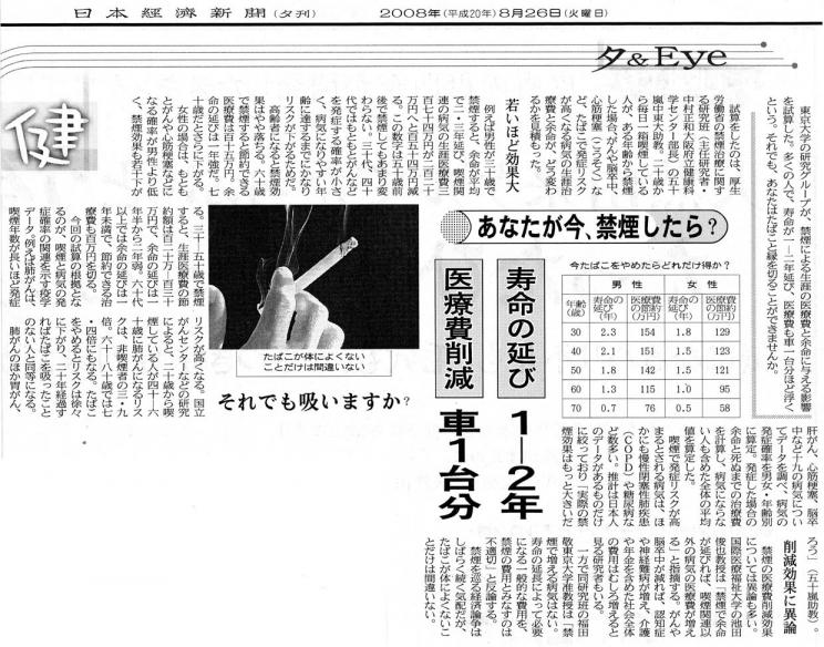 禁煙効果日経0808.jpg