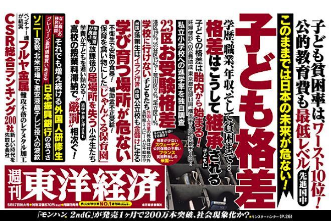 子ども格差週刊東洋経済.jpg