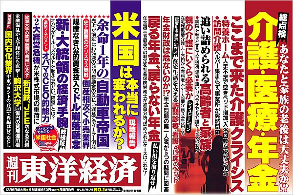 介護・医療・年金週刊東洋経済0812.jpg