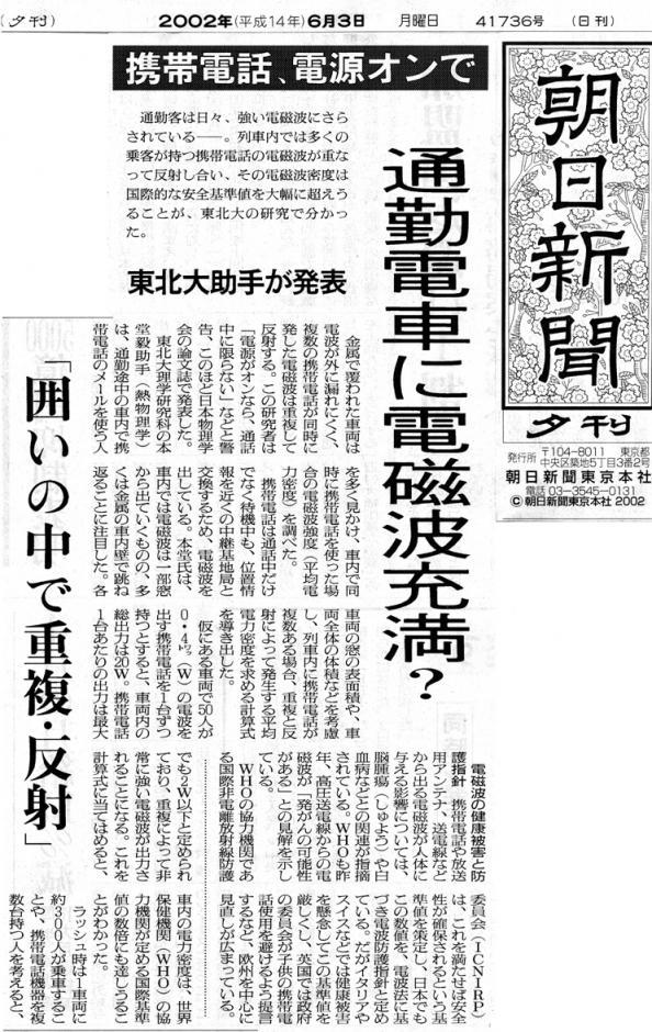 電車内電磁波充満朝日0206.jpg