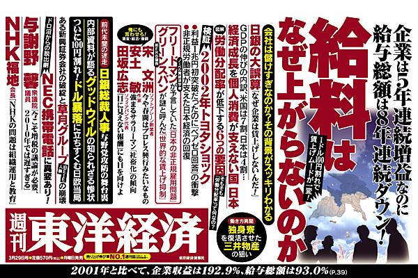 給料特集週刊東洋経済0803.jpg
