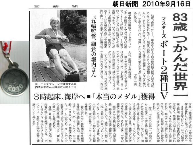 堀内さんボート競技世界一.jpg
