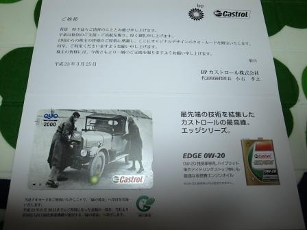 R0080320.JPG