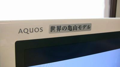 AQUOS 世界の亀山モデル