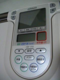 カラダスキャンHBF-358