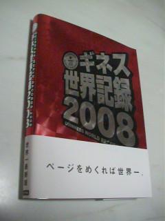 ギネス世界記録2008