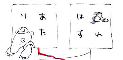 抽選用紙に書かれたノアくんのイラスト