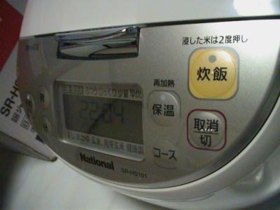 SR-HS101のスイッチと表示