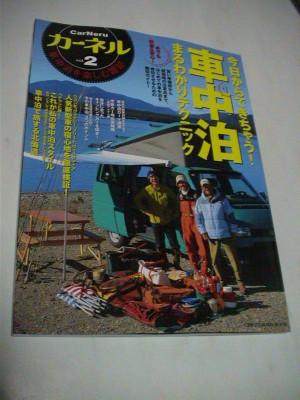 車中泊雑誌 CarNeru(カーネル)vol.2
