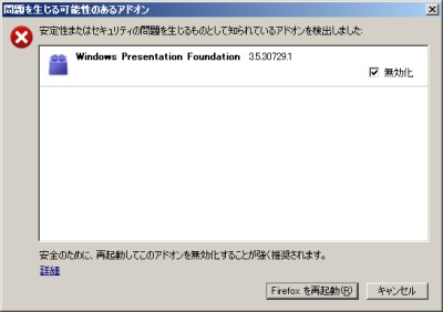 問題のあるWindows Presentation Foundation(WPF)のアドオン