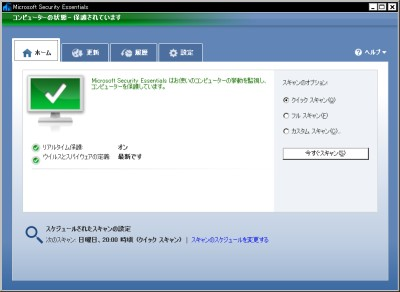 無料のウイルス対策ソフトMicrosoft Security Essentials