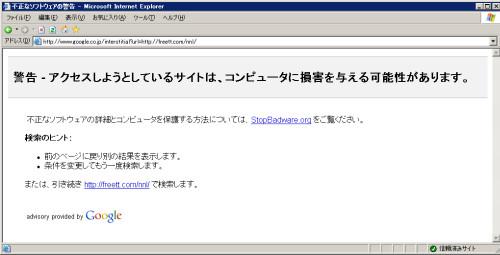 警告 - アクセスしようとしているサイトは、コンピュータに損害を与える可能性があります