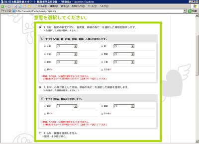 臓器提供の意思についての仮登録の入力画面