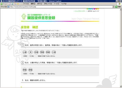 臓器提供の意思についての仮登録確認画面