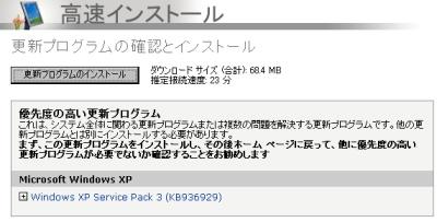 Windows XP SP3のダウンロード
