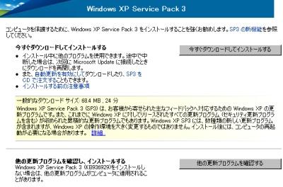 XP SP3を勧める