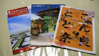 奈良県から送られてきた観光パンフレット