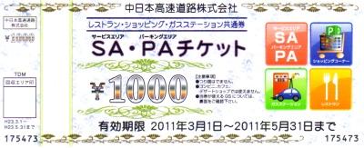 お買い物券(SA・PAチケット)