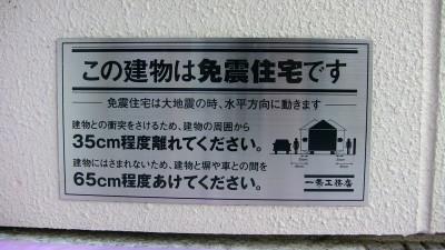 この建物は免震住宅です