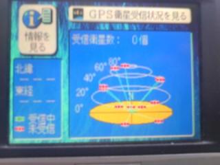 GPS衛星受信数0個