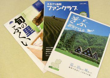 福井、鳥取、岐阜から送られてきたパンフレット