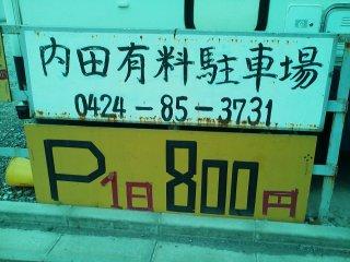 内田有料駐車場