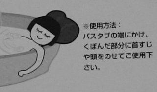 ニトリのバスピローの使い方を説明するイラスト