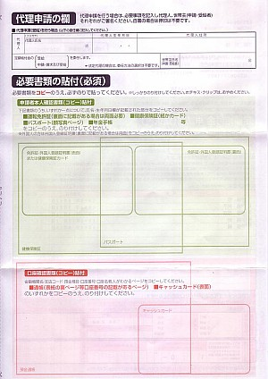 横浜市の定額給付金申請用紙