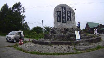 野辺山高原の日本鉄道最高地点