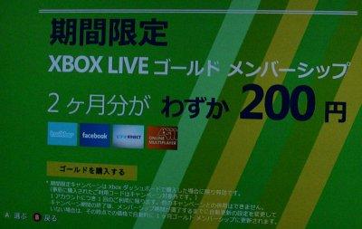 XBOX LIVE ゴールドメンバーシップが2ヶ月200円