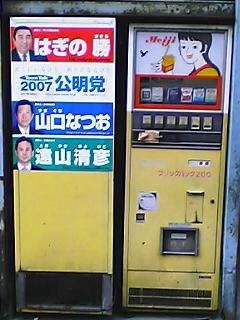 コンド-ム 自動販売機 東京