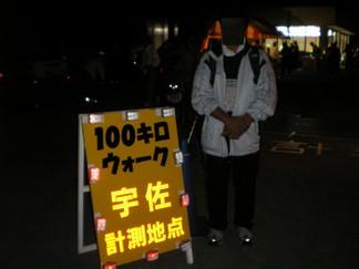 宇佐チェックポイントにて 61.5km(1.53)