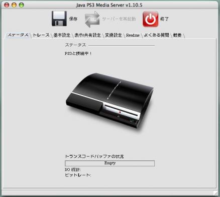 PS3 Media Server.jpg