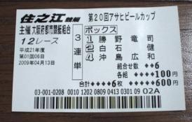 4-13tatihara .jpg