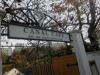 カナル・カフェ