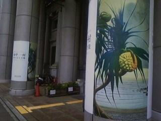 千葉市美術館
