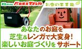 20100618_garden_2shop_tieup_165x100.jpg