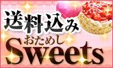 20080708_sweetsshipping_165x100.jpg