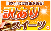 20100630_sweets_wakeari_165x100.jpg