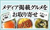 20100709_food_media_165x100.jpg