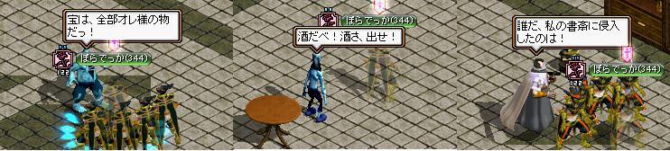 懺悔2ボス.jpg