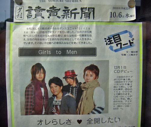 GtM(Girls to Men)イベント・読売新聞