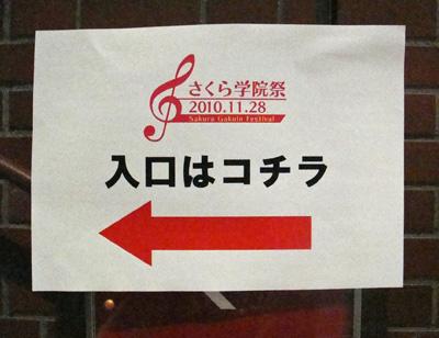 さくら学院祭@横浜赤レンガ倉庫