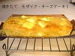 TOP 焼きたて モザイク・チーズケーキ1