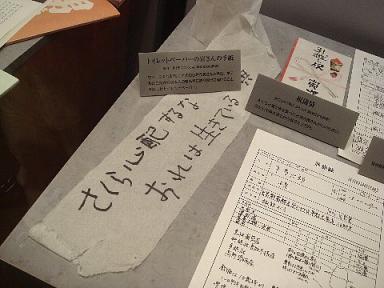 寅さんの手紙