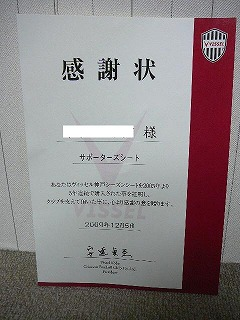 20091205感謝状