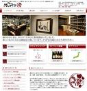 酒のかわしまホームページ