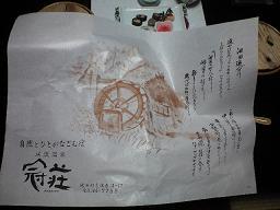 池田追分.JPG