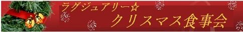 チュウクリスマス食事会.JPG